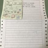 『一筆書き切符で東北1周の旅 part1』の画像