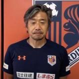 『【大宮アルディージャ】高木琢也監督の今シーズン限りでの退任を発表 長崎をJ1初昇格へ導きから昨季から監督に就任』の画像