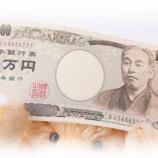 『アラフィフ独身の単身引越し!1万円でできるか?』の画像