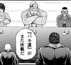 バキ道108話 感想追記3
