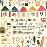 『上戸田ゆめまつり2018パンフレットができました!9月30日(日曜日)開催です。』の画像