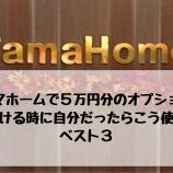 『タマホームで5万円分のオプションを付ける時に自分だったらこう使う!ベスト3』の画像