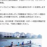『戸田市親子ボート教室(9月23・30日、10月7日の全3回開催)の申込が始まっています。申込締切は9月14日(金曜日)です。』の画像