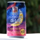 『【飲んでみた】おいしいけど北海道限定!「ブラックニッカ ハイボール香る夜」』の画像