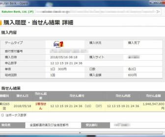 【USA】ウェルズF従業員、宝くじグループ買いで600億円大当たり