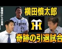 【阪神】片岡のYouTubeチャンネルに横田登場!!
