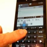 『凝った携帯です2011年モデルです』の画像