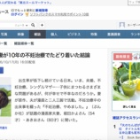 『【記事】漫画家・堀田夫妻が10年の不妊治療でたどり着いた結論(NEWS ポストセブン)』の画像