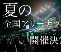 【欅坂46】夏の全国アリーナツアー2018ローソンチケット先行受付は、7月12日(木)12:00よりスタート!忘れずに!