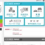 『広告データベース【1109日目】』の画像