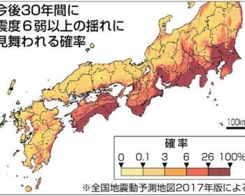 南海トラフ地震、30年以内に発生する確率が引き上げに・・・予想される被害がヤバイ・・・