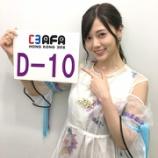 『【乃木坂46】万を辞して白石麻衣が登場!『C3AFA』香港公演まであと10日!!!』の画像