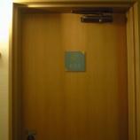 『【北海道ひとり旅】湯の川プリンスホテル渚亭 客室『露天風呂付 海側 8畳』』の画像