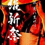 『本日開催!大石田まつり「維新祭」ポスターから思ったこと。』の画像