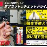 『狭い場所におすすめ!ネジピタ超短ビット付オフセットラチェットドライバー「426N」【作業工具】』の画像