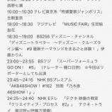 『明日の乃木坂46のメディア出演予定が多忙すぎる件wwwww』の画像