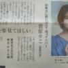 【元NGT48】新潟日報に菅原りこ!