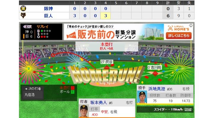 【 動画 】巨人・坂本、今季初のホームランは3ラン!阪神に6点の差をつける!