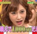 【悲報】セクシー女優「貯金額は1億飛んで1千万円ある」