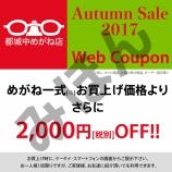 『都城中めがね店、Autumn Sale 2017 ウェブクーポンを、発行しました』の画像