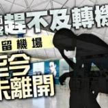 『【香港最新情報】「香港空港滞在3か月!緊急封鎖で帰国できず」』の画像