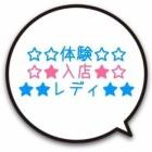『☆★緊急速報!!電撃体験入店レディ☆★』の画像