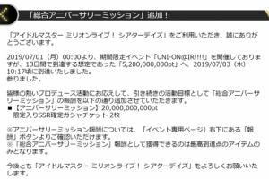 【ミリシタ】「総合アニバーサリーミッション」が追加!20,000,000,000pt達成で限定入りSSR確定ガシャチケット2枚が貰える!