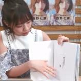 『【乃木坂46】中も可愛いw 西野七瀬フォトブック カバーを外した中表紙が公開!!!』の画像
