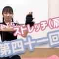 アサ姉トレーニング 第四十一回目。