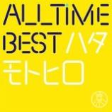 『CD Review:秦基博「All Time Best ハタモトヒロ(初回限定はじめまして盤)」』の画像
