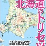 『北海道のトリセツ』の画像