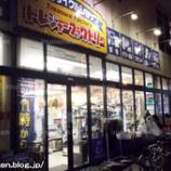 『リサイクルショップ「トレジャーファクトリー加平店」_(足立区・一ツ家)』の画像