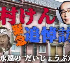 緊急追悼訪問【志村けん邸】永遠の だいじょうぶだあ~