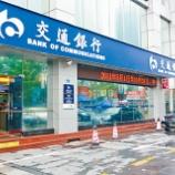 『【香港最新情報】「交通銀行とHSBC、本土にフィンテック会社設立」』の画像