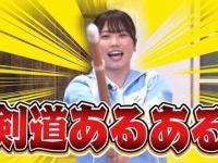 【日向坂46】丹生ちゃんの「剣道あるある」 フルバージョン公開wwwwwwwww