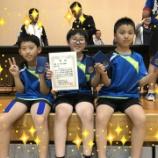 『◇仙台卓球センタークラブ◇ 第23回宮城県ホープス団体卓球選手権大会 結果』の画像