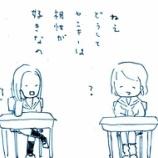 『B系ギャルS子ちゃんとの思い出  その2』の画像