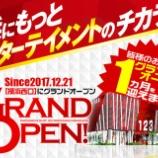 『123横浜西口 2/3でちゃう!「THE KICK RETURNS」 全台差枚』の画像