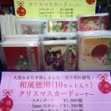 『和風クリスマスカードの徳用10枚パックが緊急入荷しました~よ。』の画像
