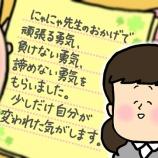 『25.特別支援学校の先生になることを夢みた電動車いすの私〜生徒からのお手紙〜』の画像