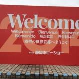 『静岡ホビーショーにいってきました!』の画像