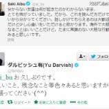 """『""""迷惑行為""""に苦悩する相武紗季、親交のあるダルビッシュからTwitterでエール』の画像"""