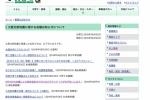 大阪北部地震に関する各種お知らせについて〜交野市役所のホームページ〜