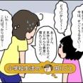 【発達ナビ】騒がしい特別支援学級にイライラする小3娘、母の心配とは裏腹に…?【前編】