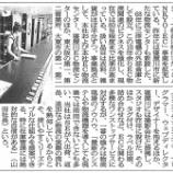 『繊研新聞に掲載して頂きました!』の画像