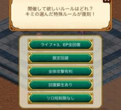 【ログレス】ログレス大戦ルール総選挙開催! 特殊ルールどれがいい??