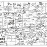 『戸田市の上戸田商店会散策MAP 2015 まもなく出来上がります!』の画像