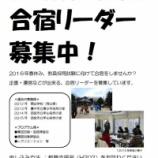 『教員採用試験対策 合宿リーダー募集中!』の画像