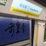 『【香港最新情報】「MTR宋皇台駅、構内に古跡そのまま展示に」』の画像