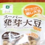 『大豆たんぱく質でハリ感アップ!スーパー発芽大豆は美容・健康に強い味方』の画像